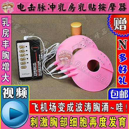 电击脉冲理疗乳房推拿器