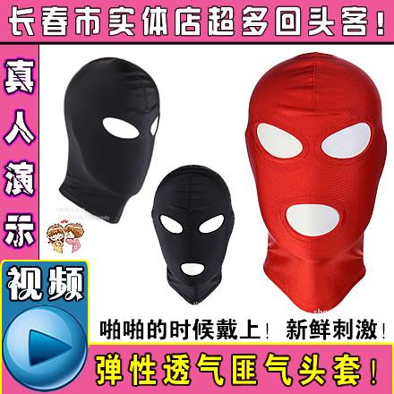 情味头套弹力布眼罩面罩露眼嘴全包露眼露嘴头罩玩具