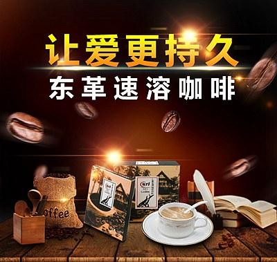 马来西亚东革阿里咖啡